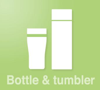 ボトル&タンブラー
