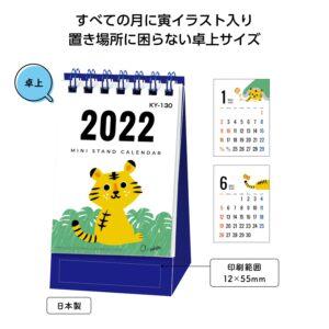 ミニスタンド卓上カレンダー 寅