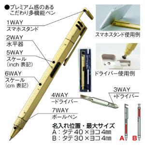 メタリック・7WAYボールペン(ゴールド)
