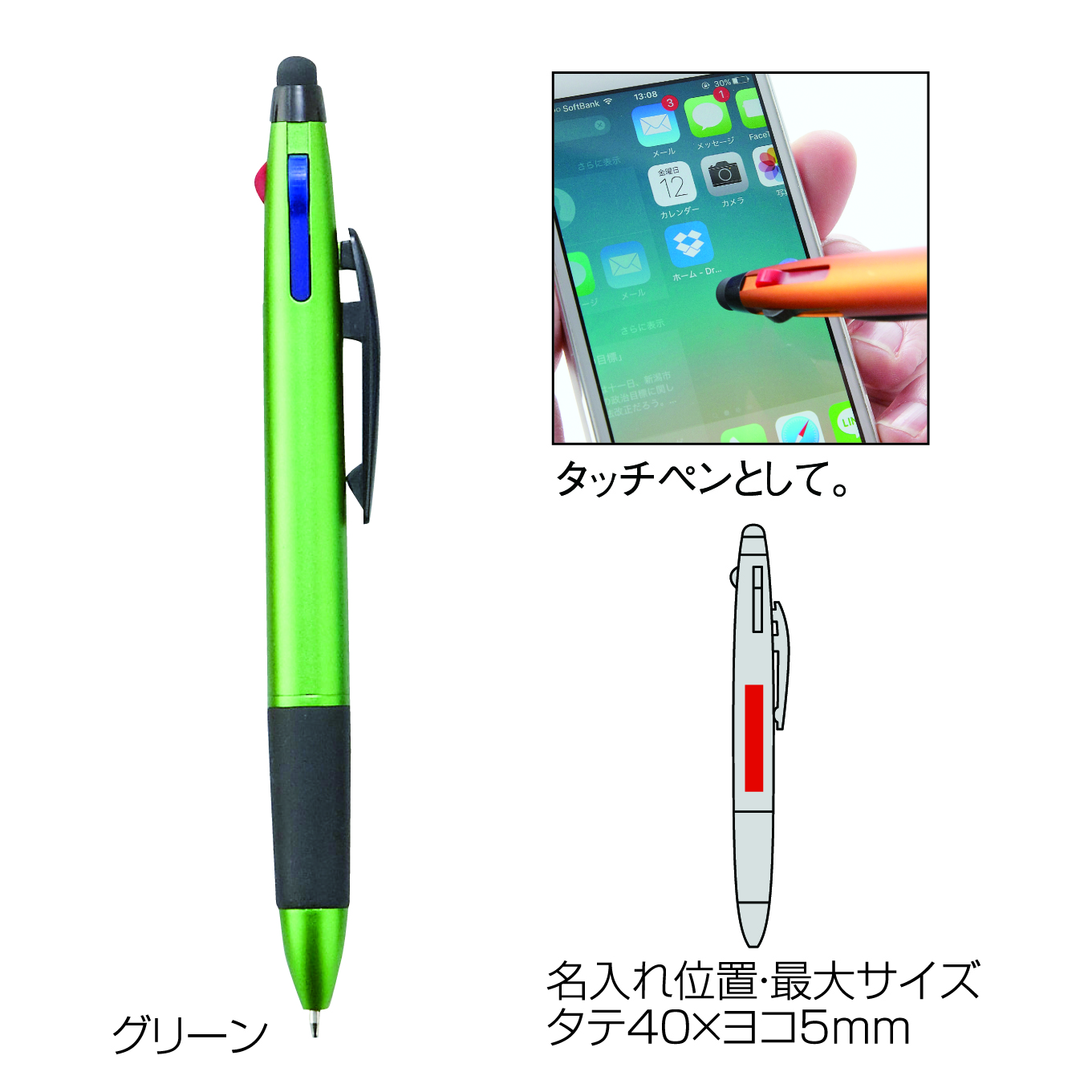 セルトナ・タッチ&3色ボールペン(グリーン)