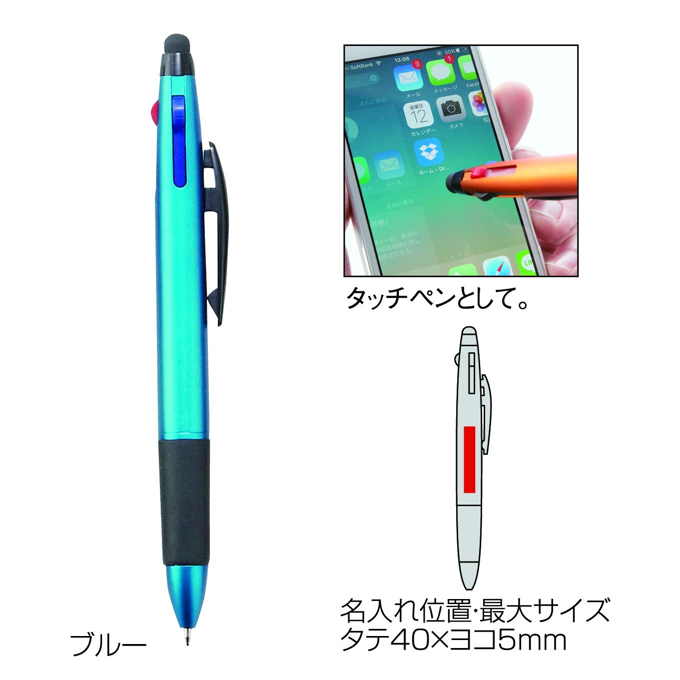 セルトナ・タッチ&3色ボールペン(ブルー)