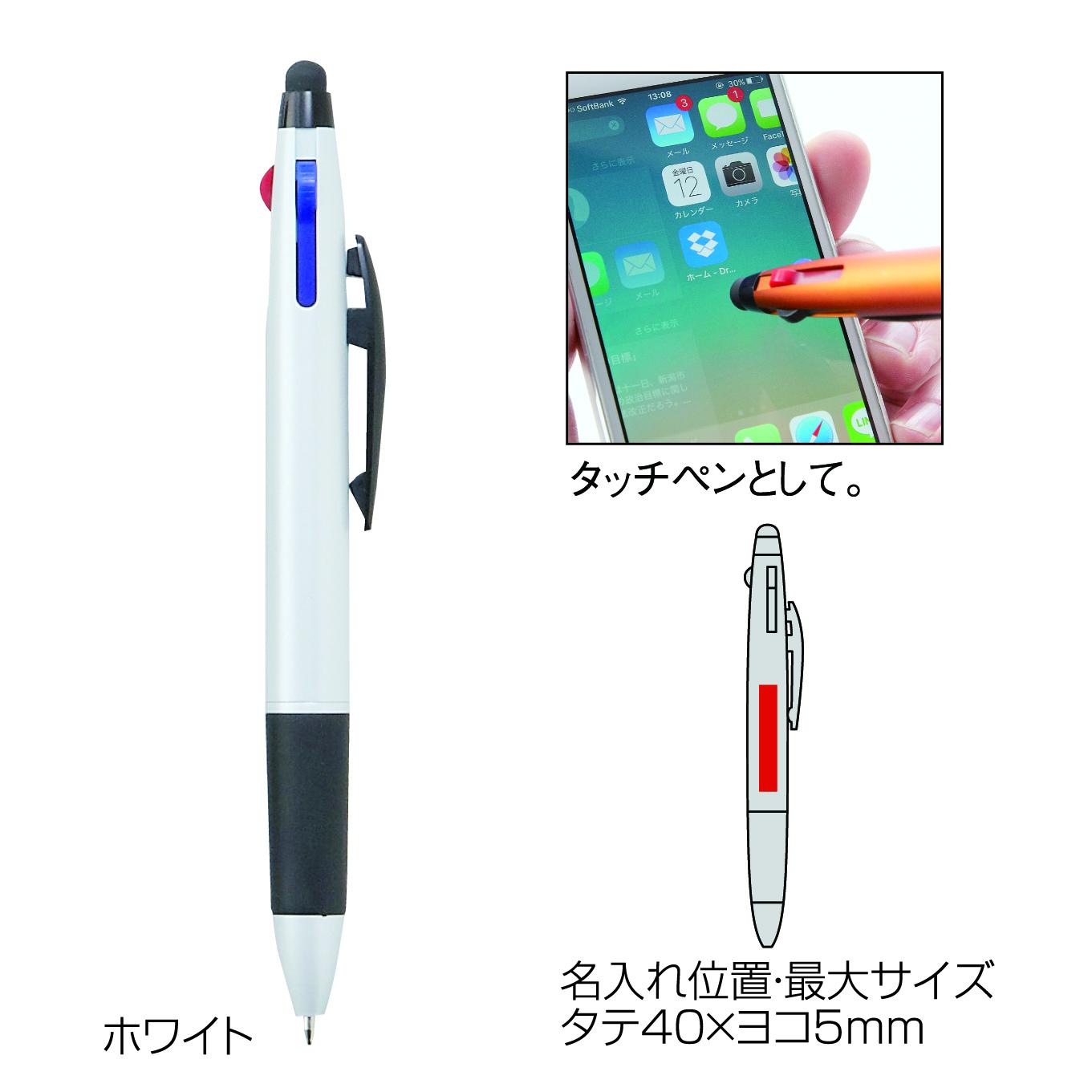 セルトナ・タッチ&3色ボールペン(ホワイト)