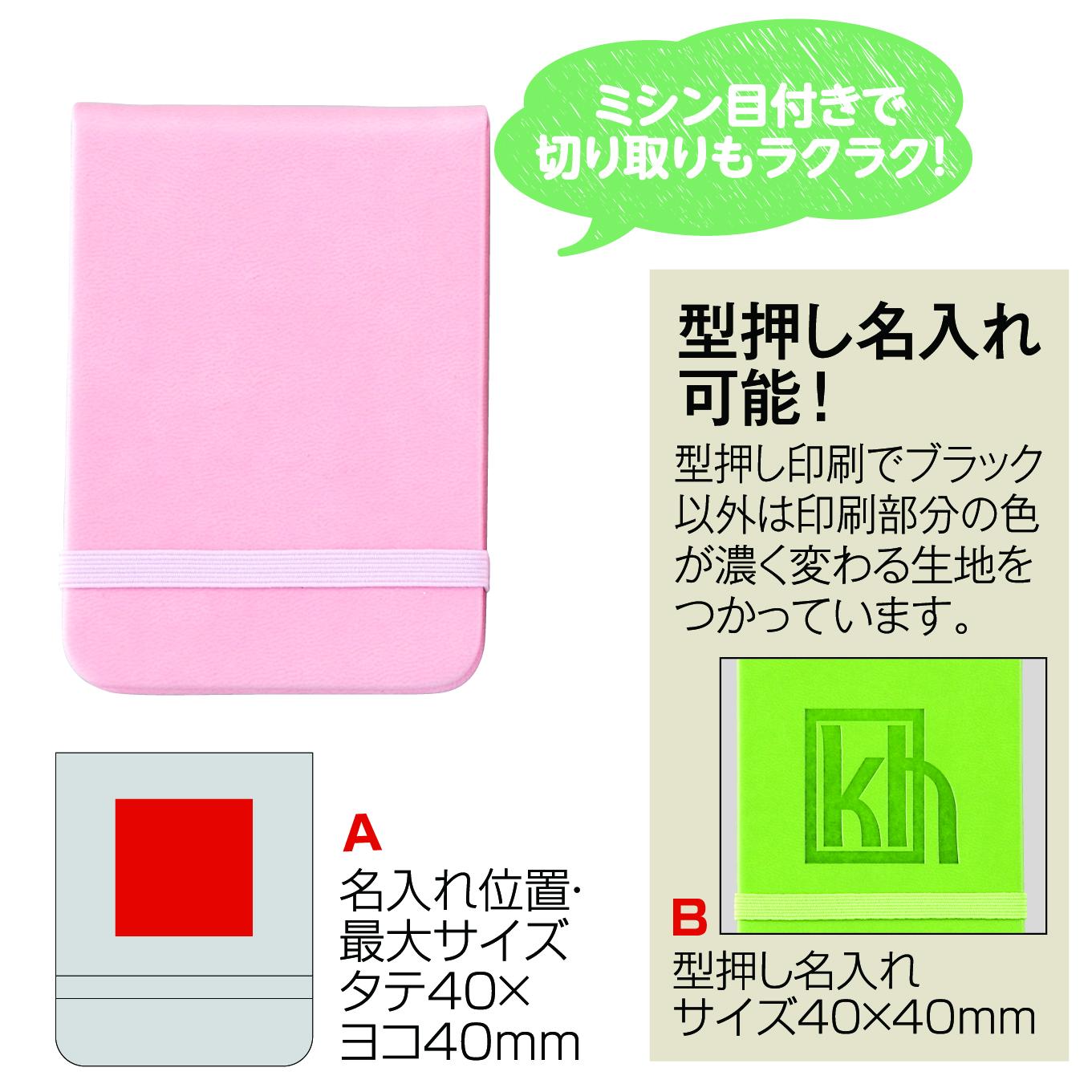 セルトナ・ハードカバーメモ帳(ピンク)