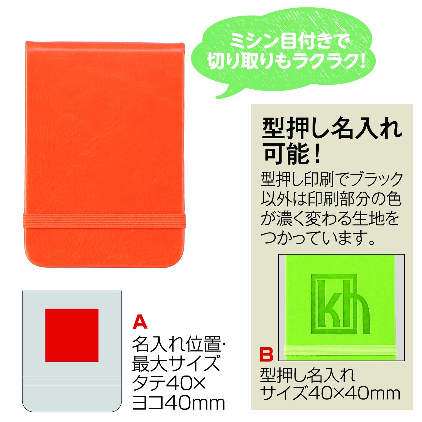 セルトナ・ハードカバーメモ帳(オレンジ)