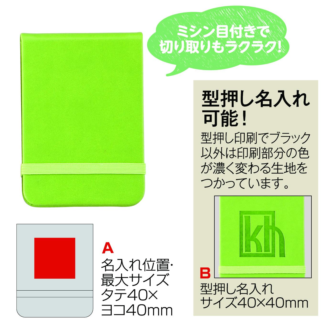 セルトナ・ハードカバーメモ帳(グリーン)