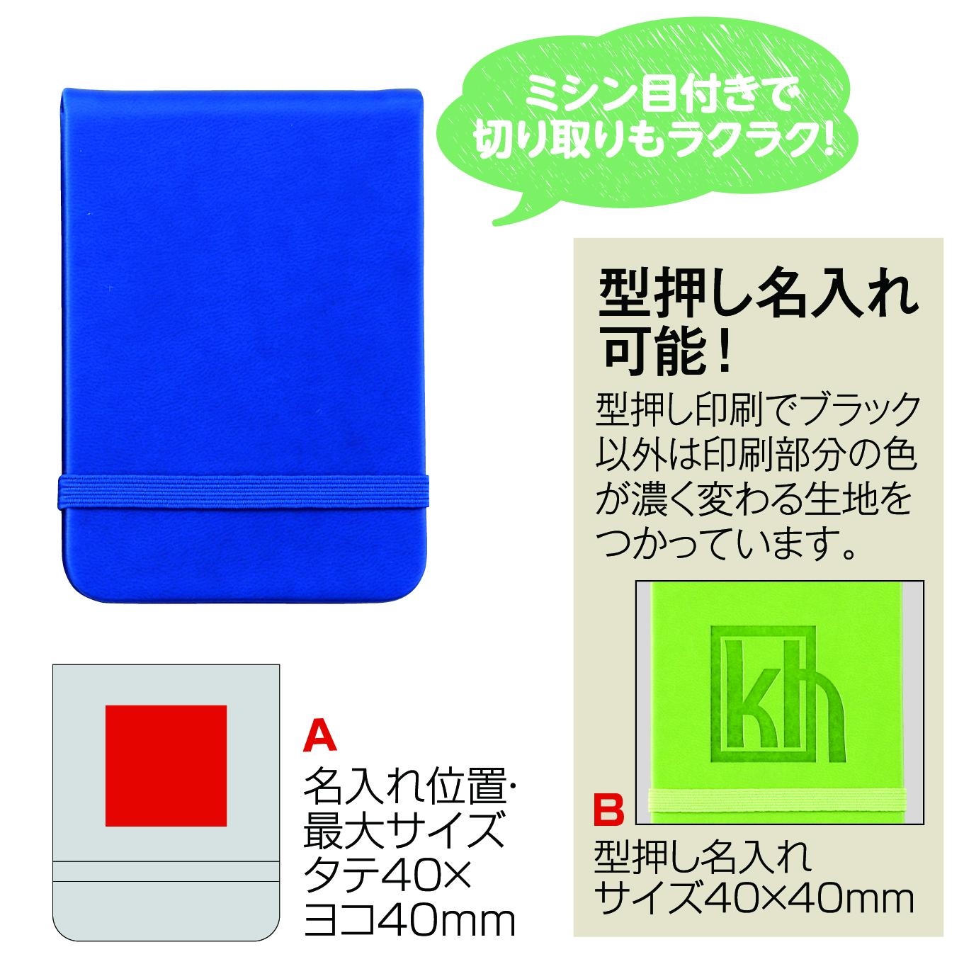セルトナ・ハードカバーメモ帳(ブルー)