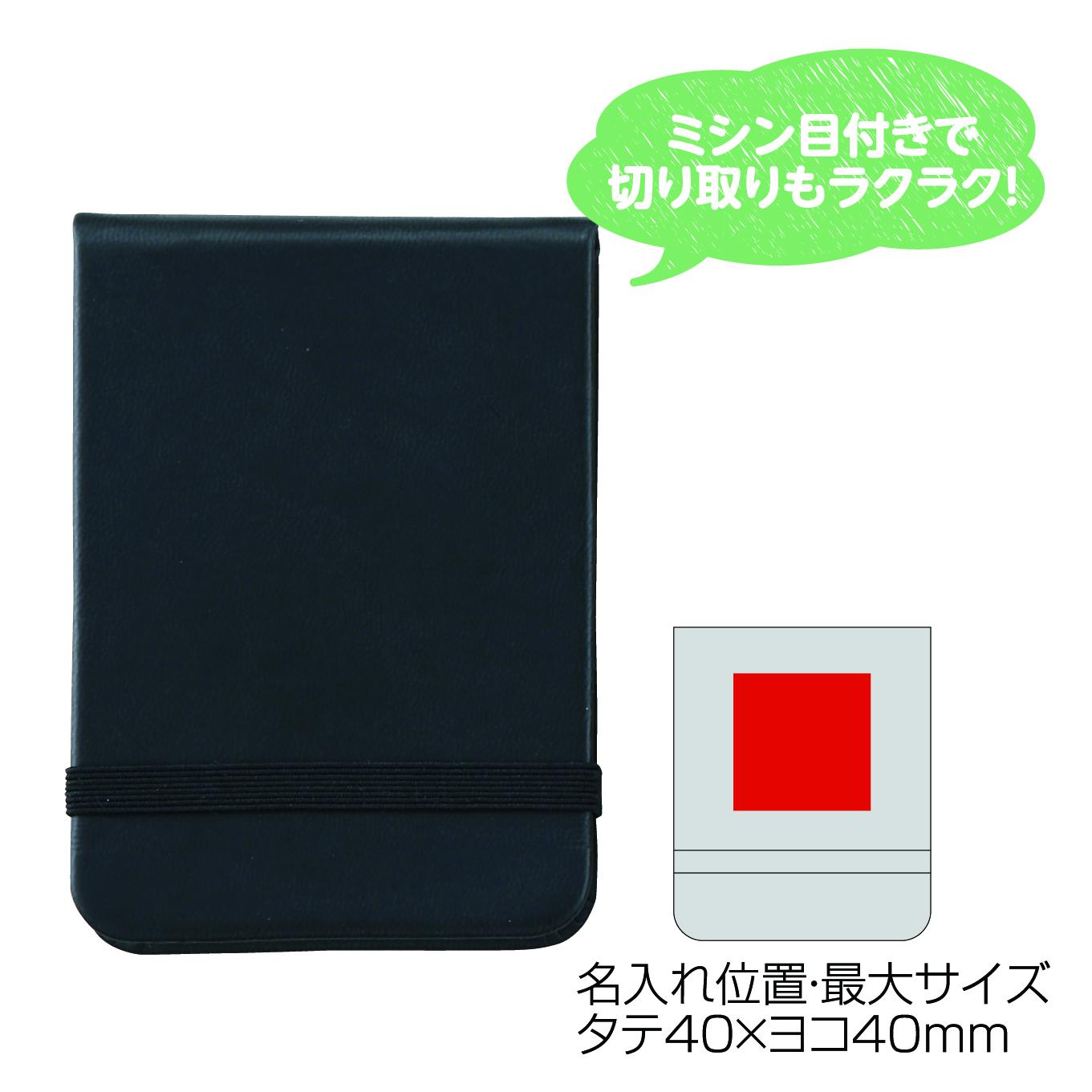 セルトナ・ハードカバーメモ帳(ブラック)