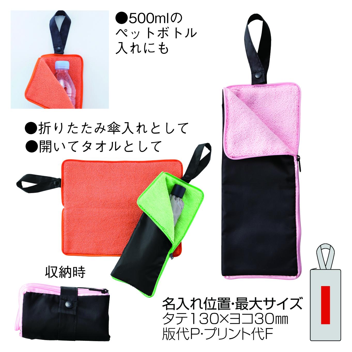 セルトナ・ポータブルマルチ傘カバー(ピンク)
