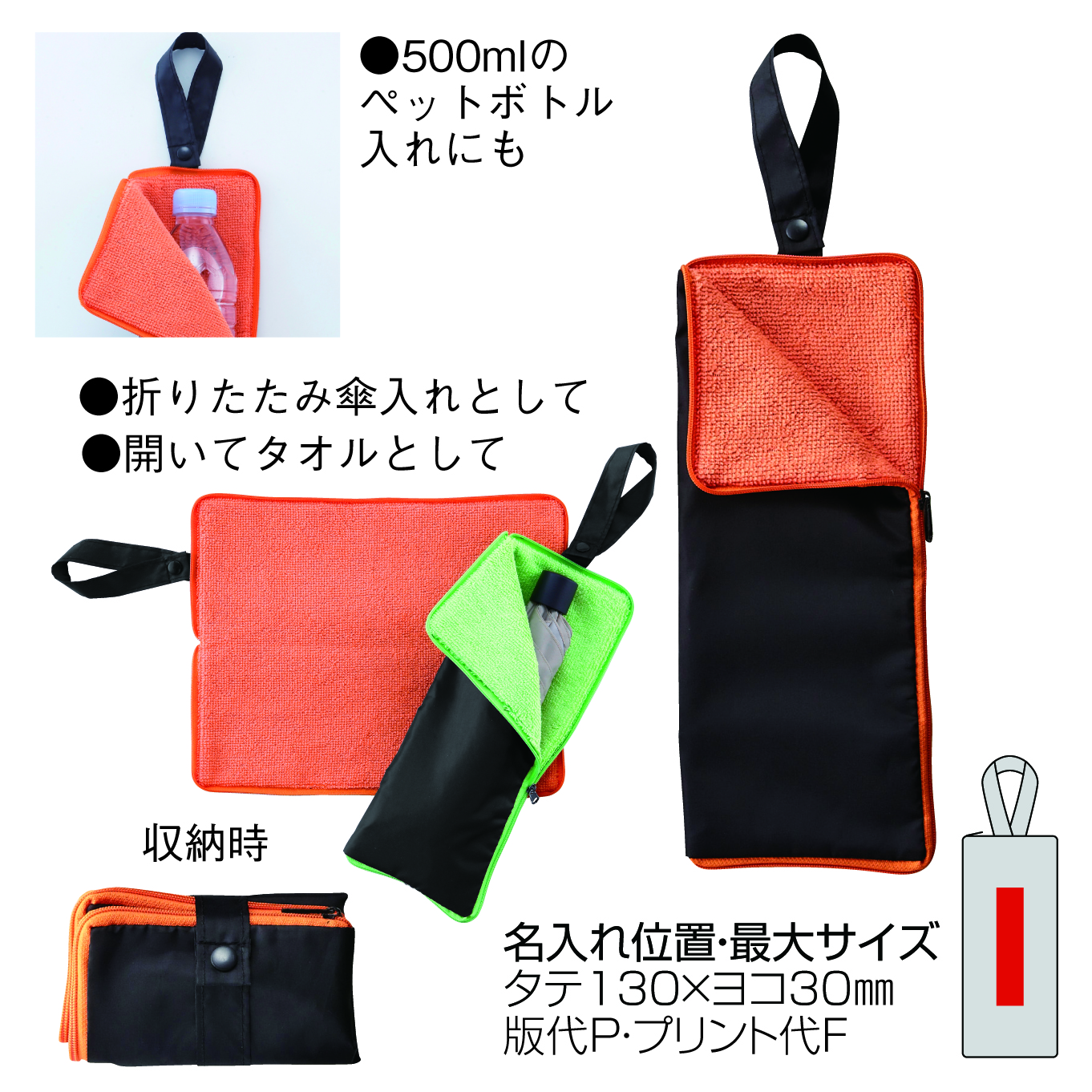セルトナ・ポータブルマルチ傘カバー(オレンジ)