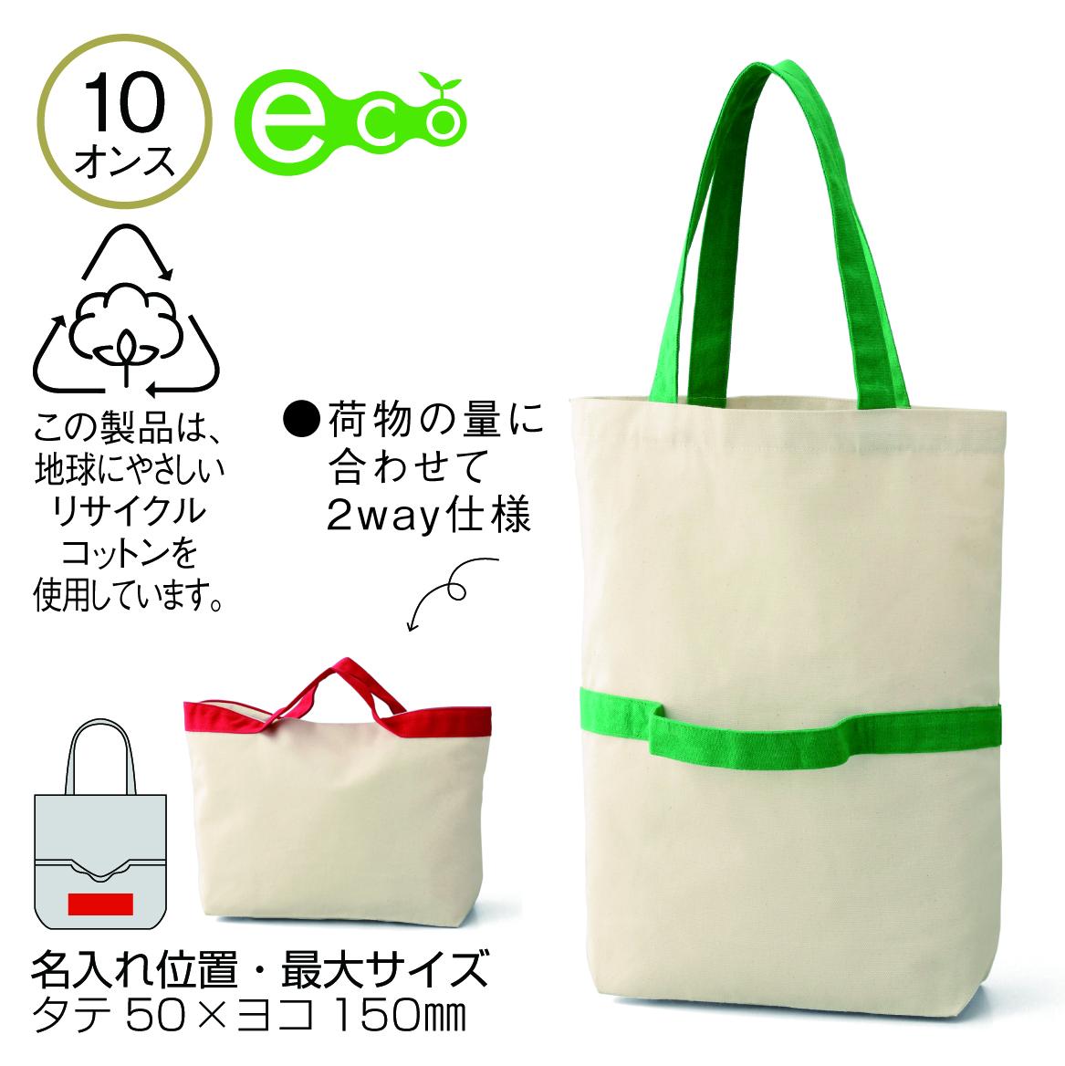 セルトナ・リサイクルコットン2WAYトート(マチ付)(グリーン)