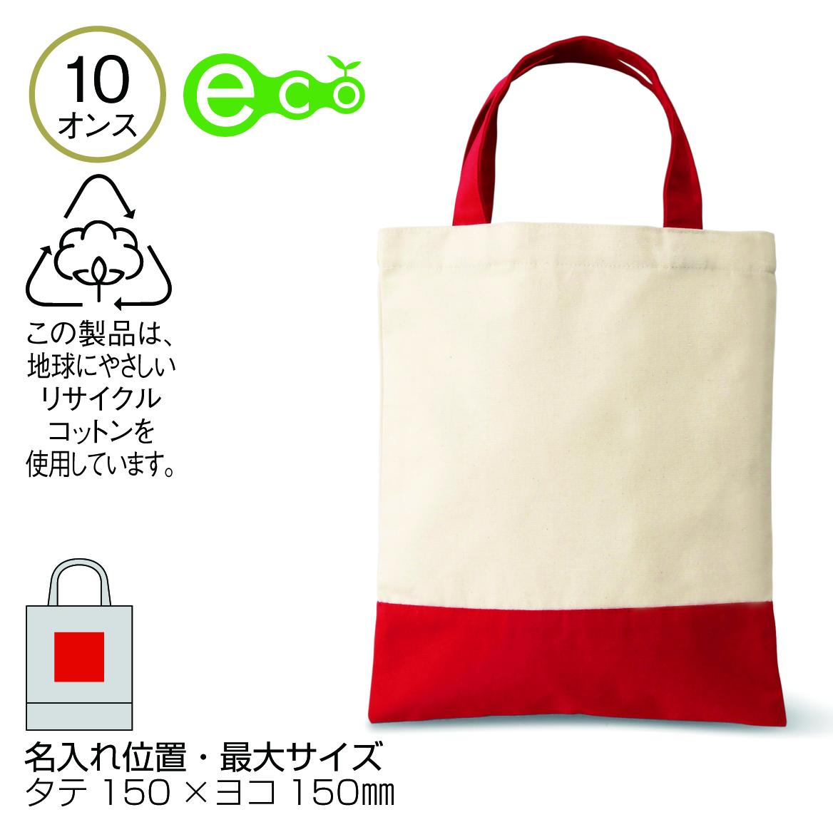 セルトナ・リサイクルコットンA4トート(レッド)