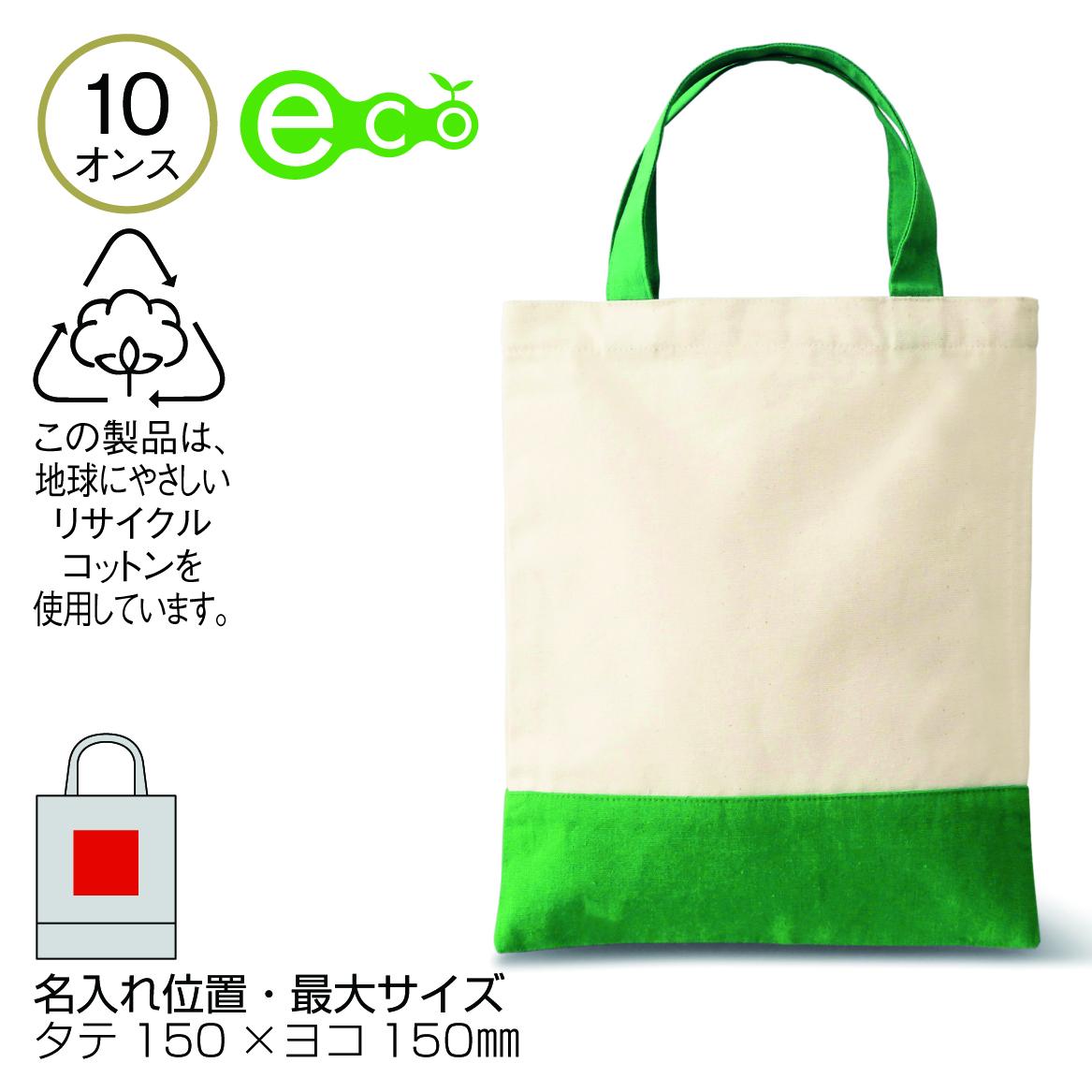 セルトナ・リサイクルコットンA4トート(グリーン)