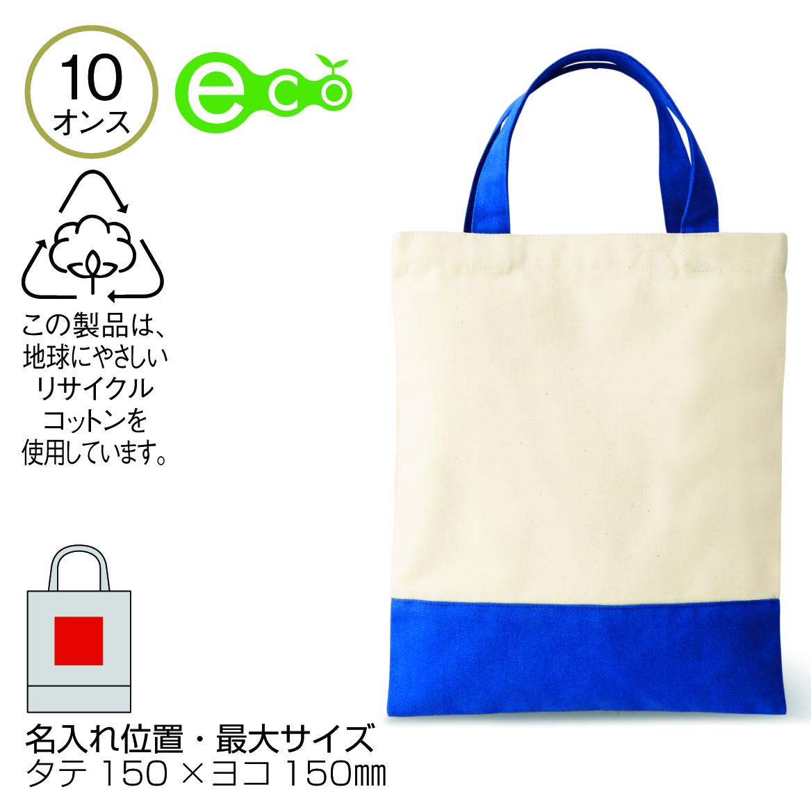 セルトナ・リサイクルコットンA4トート(ブルー)