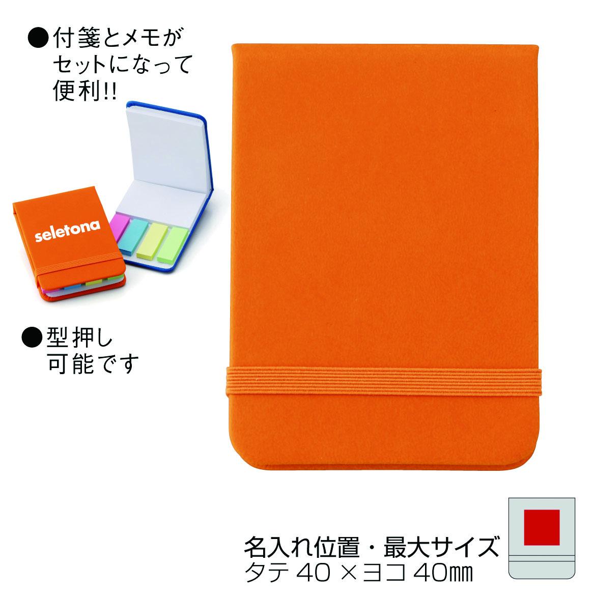 セルトナ・ハードカバー付箋セット(オレンジ)