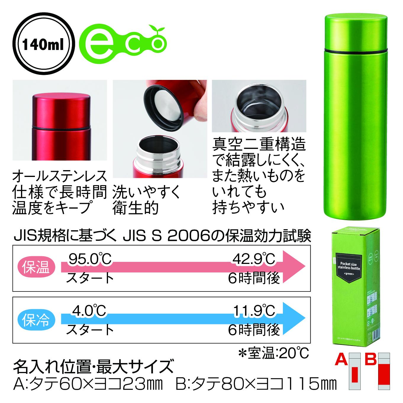セルトナ・ポケットサイズ真空ステンレスボトル(グリーン)