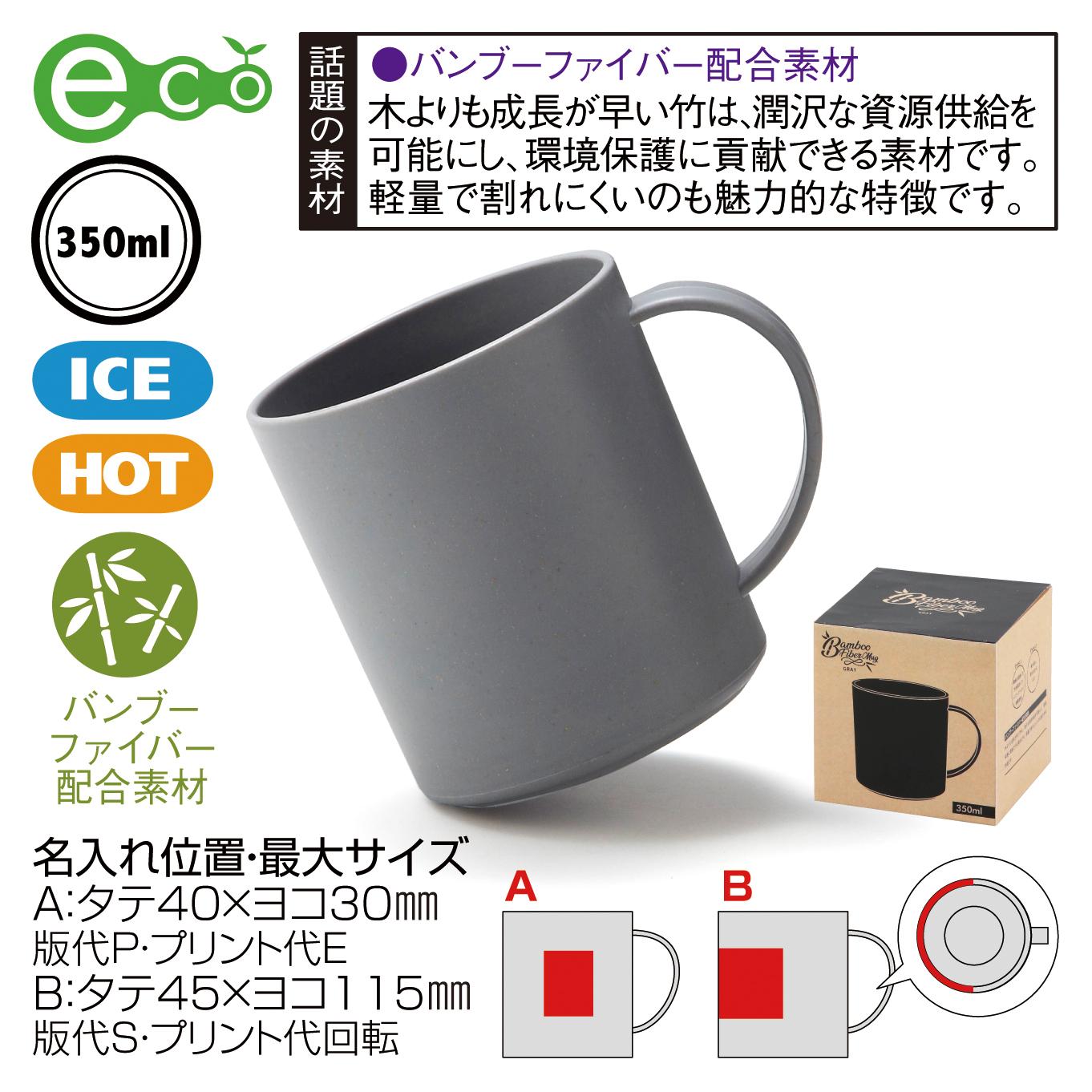 バンブーファイバー配合マグカップ(グレー)