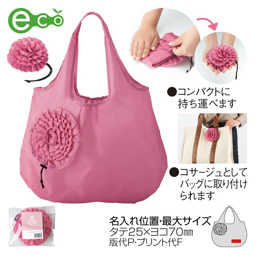 ローズコサージュポータブルバッグ(ピンク)
