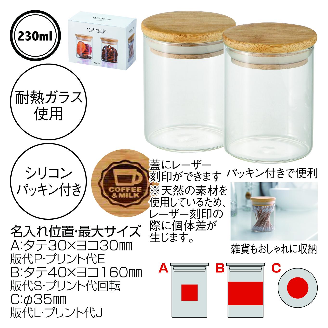 バンブーキャップ ガラスキャニスター(S)2Pセット