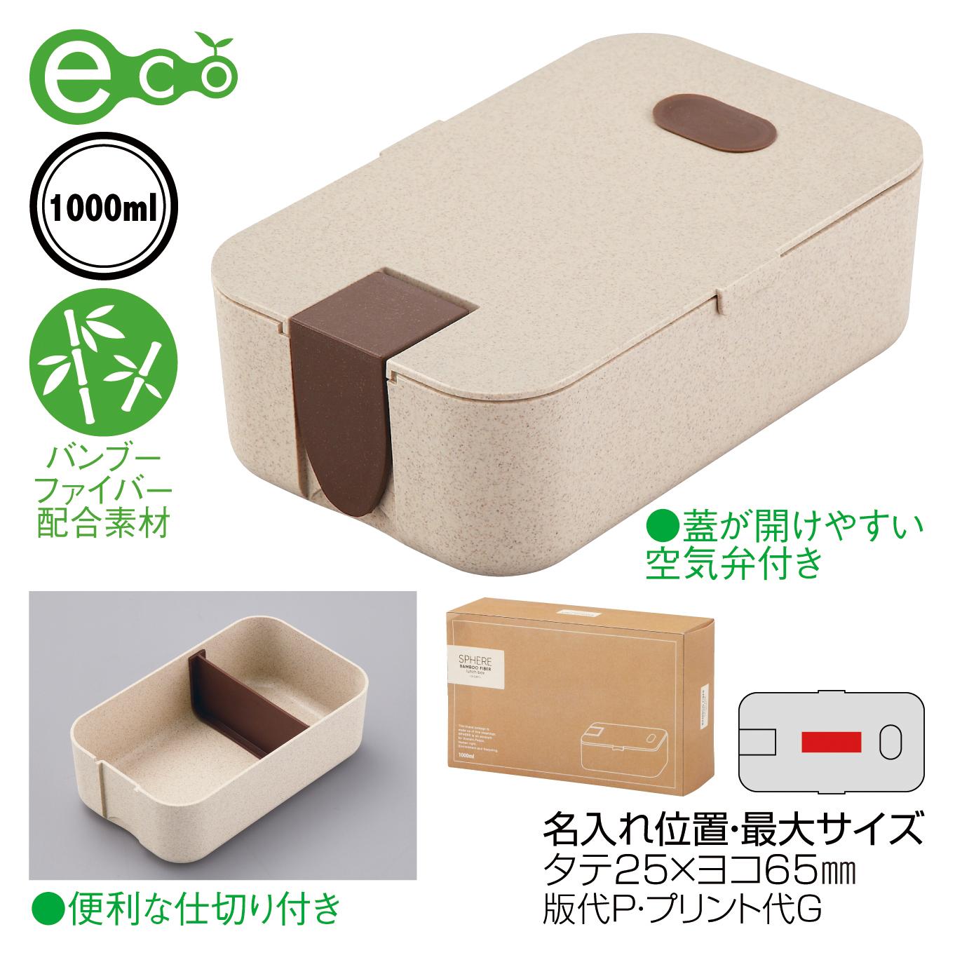 スフィア・バンブーファイバーランチボックス(空気弁付き)(アイボリー)