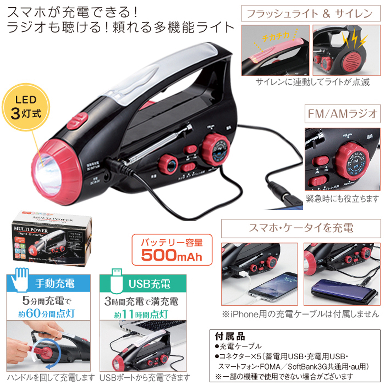 マルチ充電ライト&ラジオ(スマホ対応)