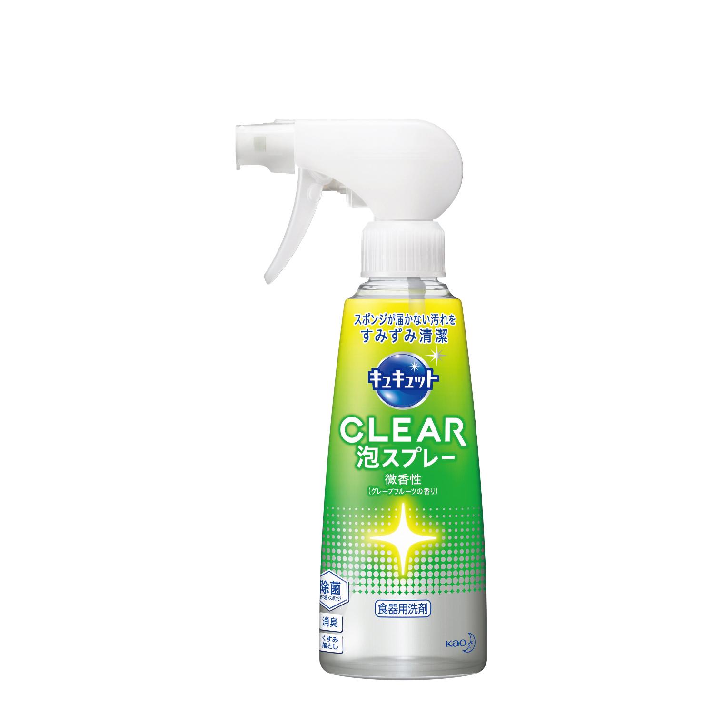 キュキュット CLEAR泡スプレー グレープフルーツの香り