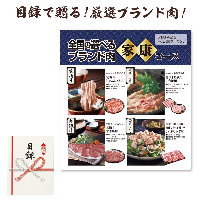 目録で贈る!国産ブランド肉 家康コース