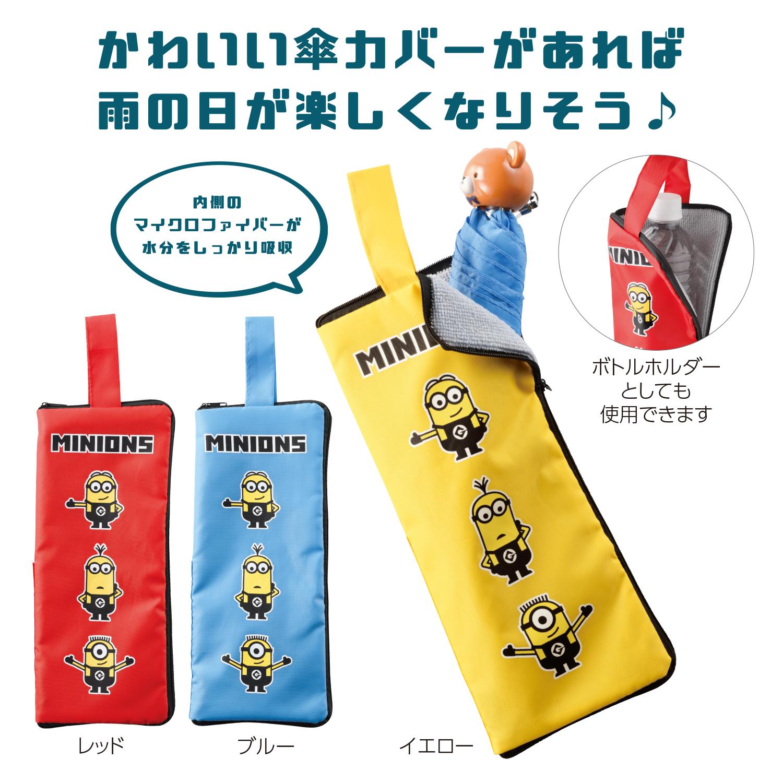人気キャラクター マルチに使える傘カバー