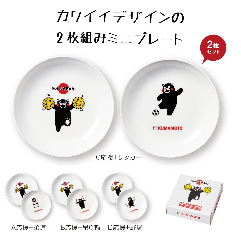 小皿2枚組(くまモンバージョン)