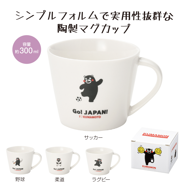マグカップ (くまモンバージョン)