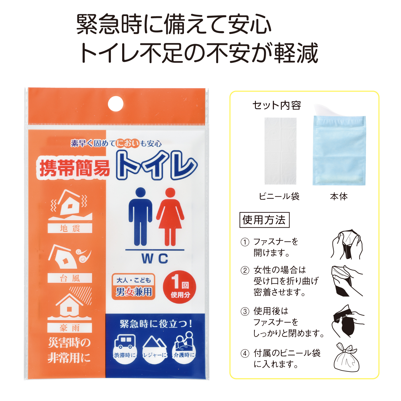 携帯簡易トイレ