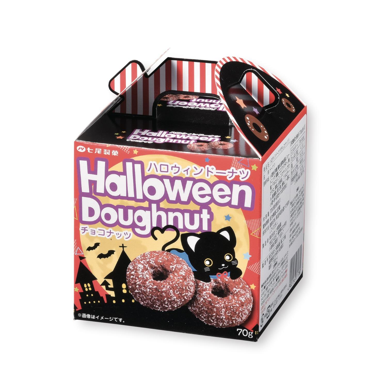 ハロウィンスイーツ チョコナッツドーナツ
