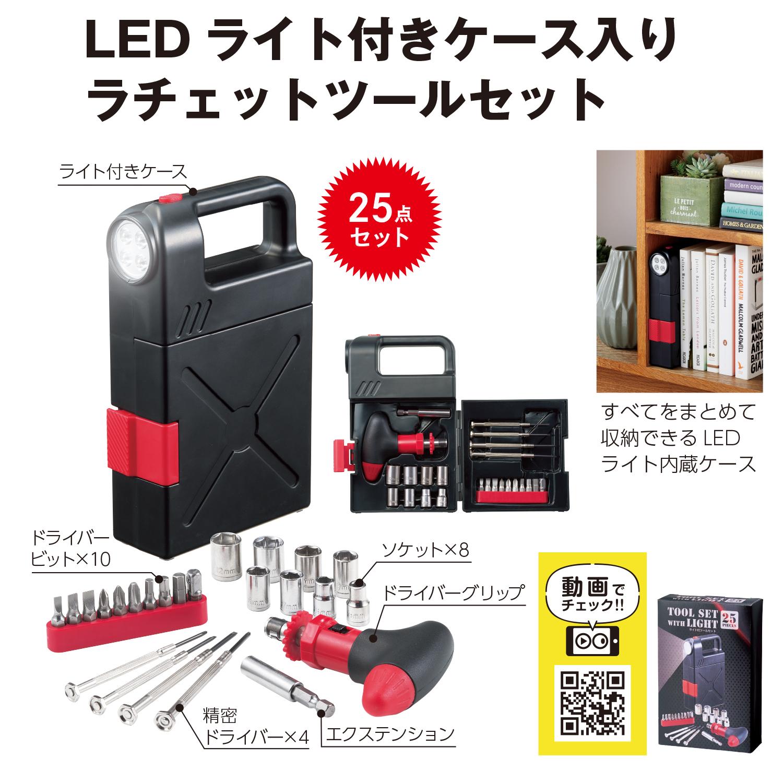 ライト付ツールセット