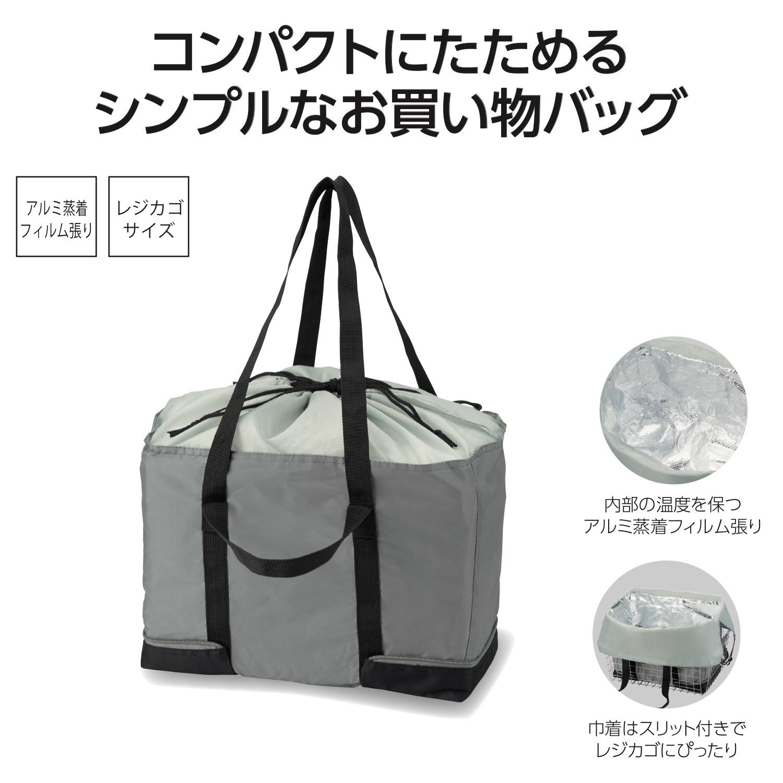 変身保冷温お買い物バッグ ソロ (グレー)