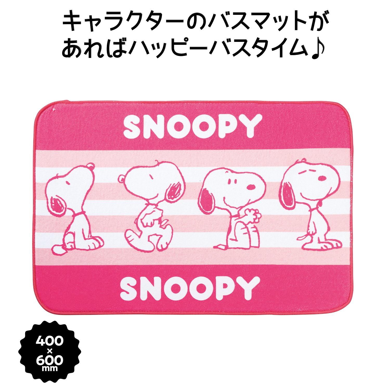 人気キャラクター ハッピーバスマット(ピンク)