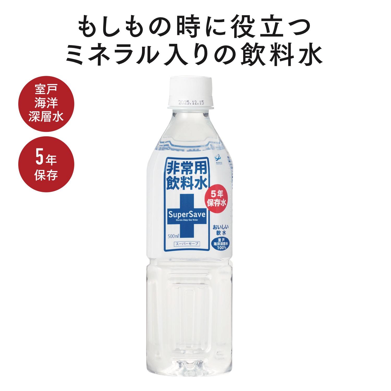 非常用飲料水スーパーセーブ500ml