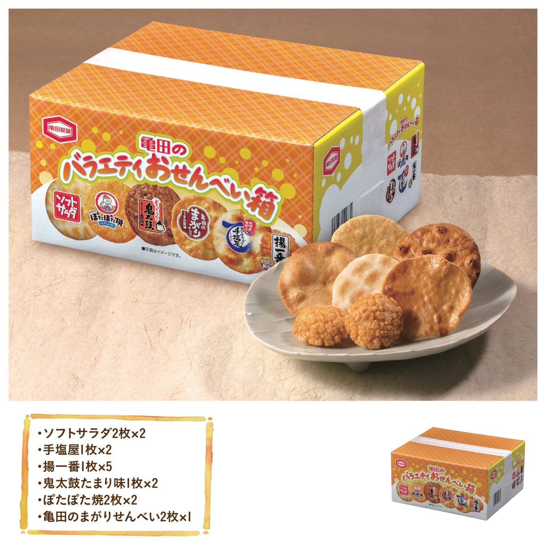 亀田のバラエティおせんべい箱S