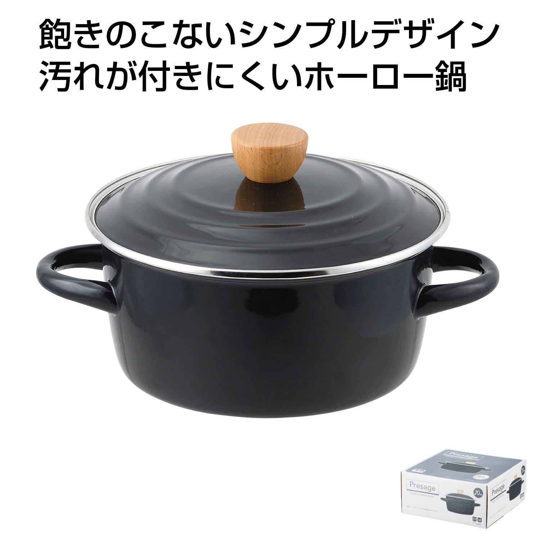 プレサージュホーロー両手鍋20㎝ ブラック