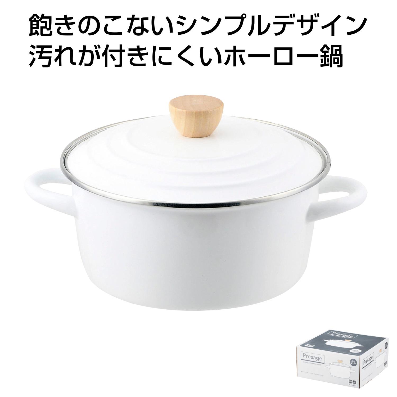 プレサージュホーロー両手鍋20㎝ ホワイト