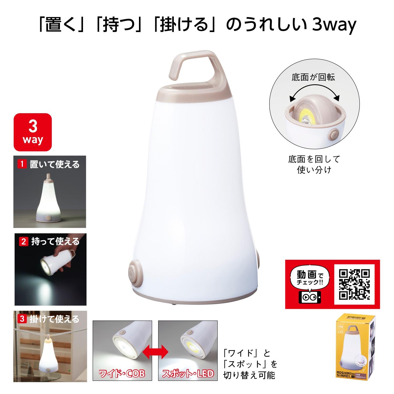 モシモ二ソナエル COB3WAYライト