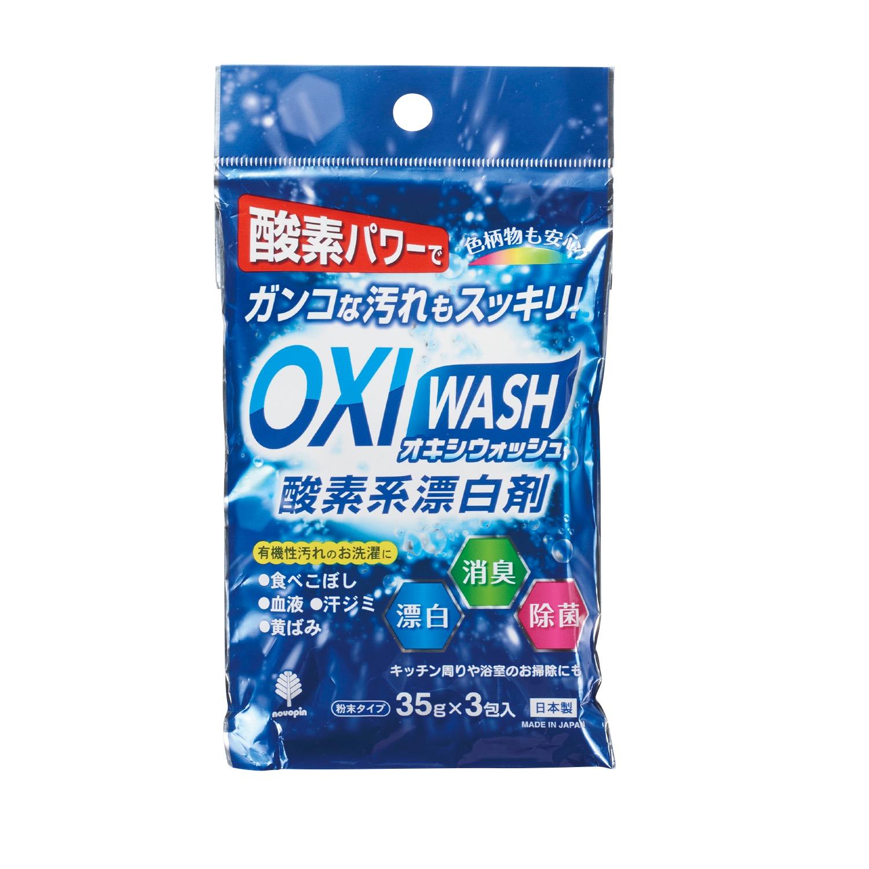 OXI WASH(オキシウォッシュ)酸素系漂白剤35g×3包入