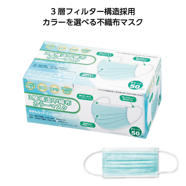 3層構造不織布マスク50枚箱入(グリーン)