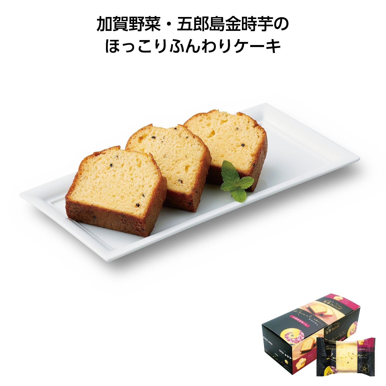 金澤ドルチェ 五郎島金時いもケーキ10個入