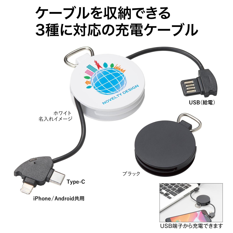 ラウンド充電コネクター